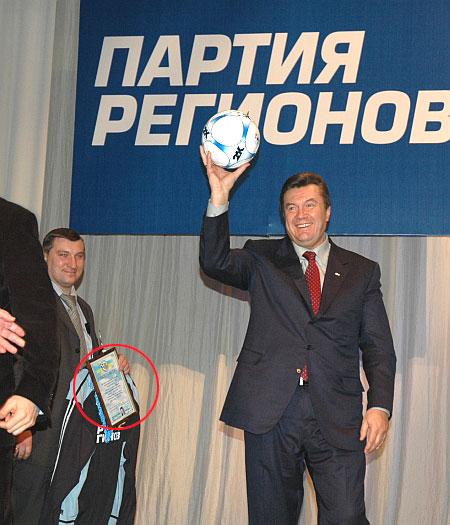 'Януковичу