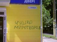 Чернігівська область. Фото Обком