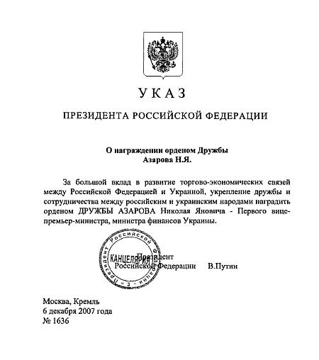 Фото з сайту президента Росії