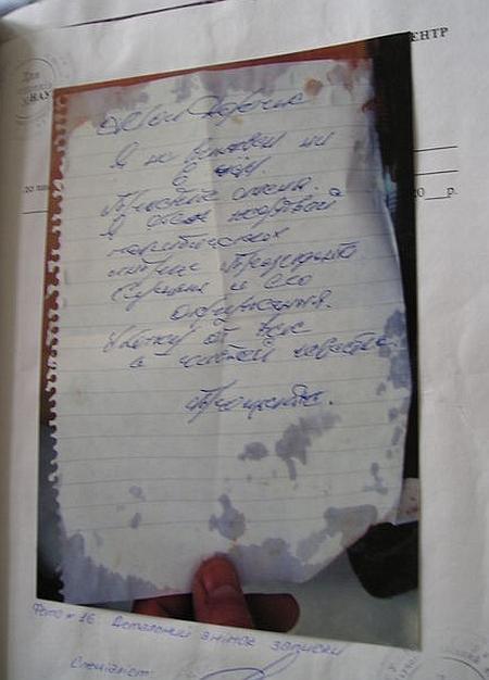 Посмертна записка Кравченка