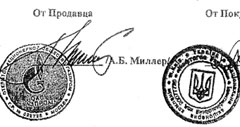 """""""Нафтогаз"""" отправил """"Газпрому"""" официальный ответ по штрафу за недобор газа - Цензор.НЕТ 1272"""